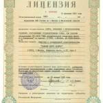 Лицензия ФСБ 2005года