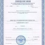 Лицензия на оценочную деятельность на территории РФ