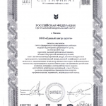 Сертификат 2005