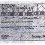 Эксперт РА 2004