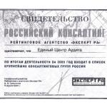 Эксперт РА 2006