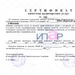 Сертификат качества 2010