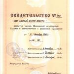 Свидетельство Московской  аудиторской Палаты 2001